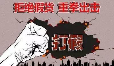 郑州打假维权服务