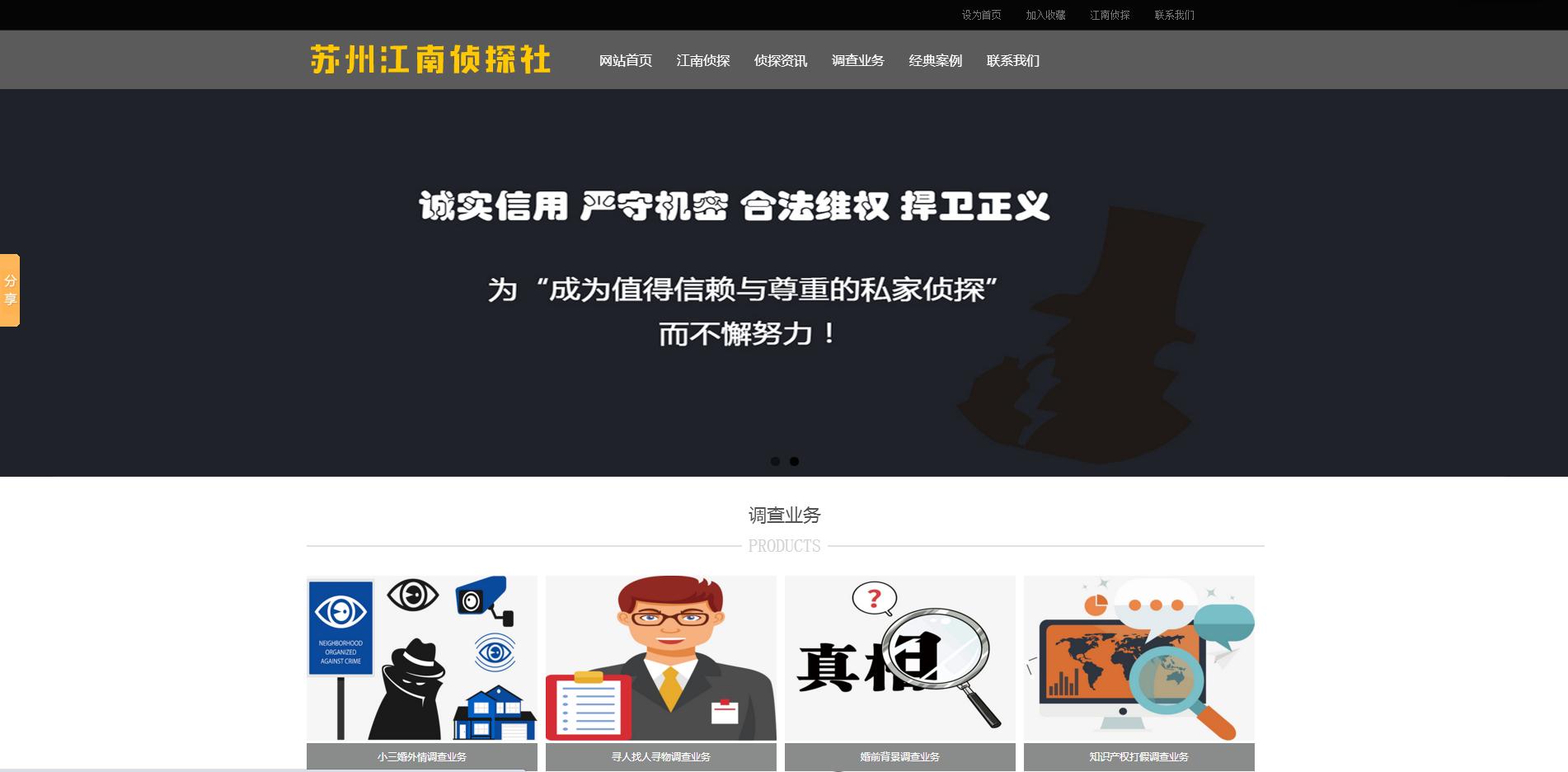 江南侦探社优化网站成功案例