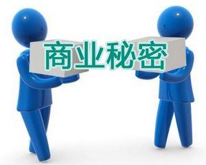上海TLC188公司保密守则