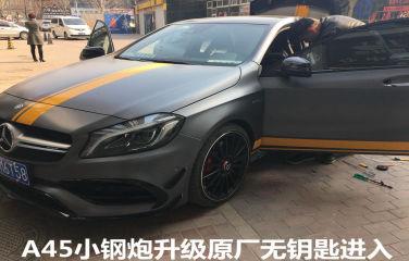 奔驰原厂改装 A45改原厂无钥匙进入 北京专业改奔驰