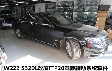 奔驰原厂改装 W222 S320L商务改原厂P20驾驶辅助系统套件 北京专业改奔驰