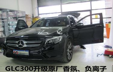 奔驰原厂改装 GLC300改原厂香氛系统 负离子发生器 北京专业改奔驰