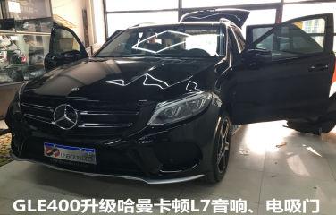 奔驰原厂改装 GLE400改原厂哈曼卡顿L7音响 电吸门 北京专业改奔驰