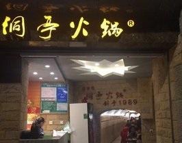 重庆洞亭无烟火锅店
