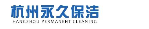 杭州永久保洁
