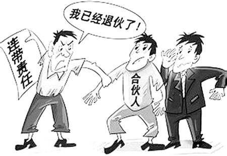 武漢清賬公司分析合伙人退伙,還要承擔合伙期間債務?