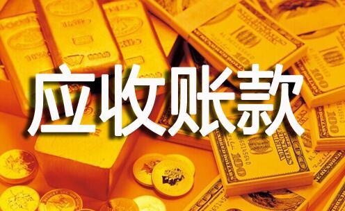 江阴讨债服务:企业债务追讨服务