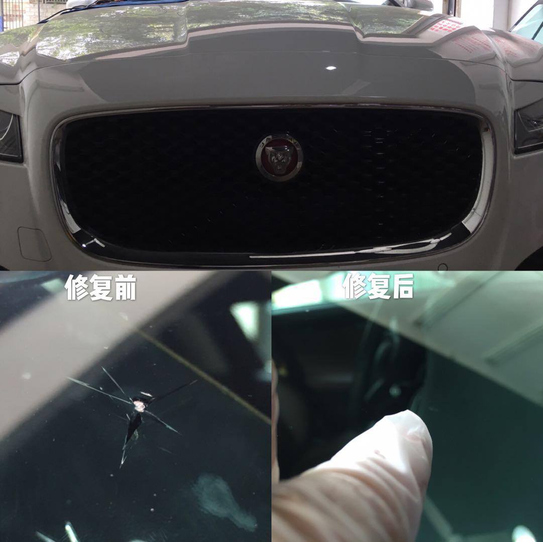 捷豹挡风玻璃修补