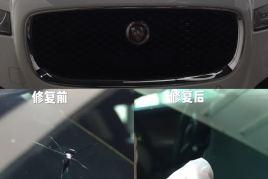 捷豹汽车前玻璃修补