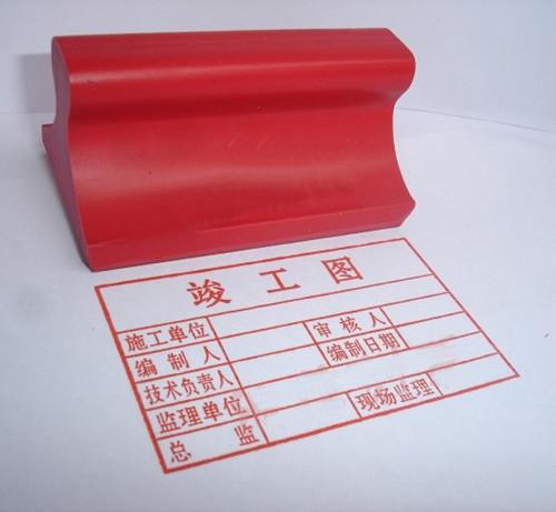 济南刻章公司材料:橡皮红胶材质竣工图章