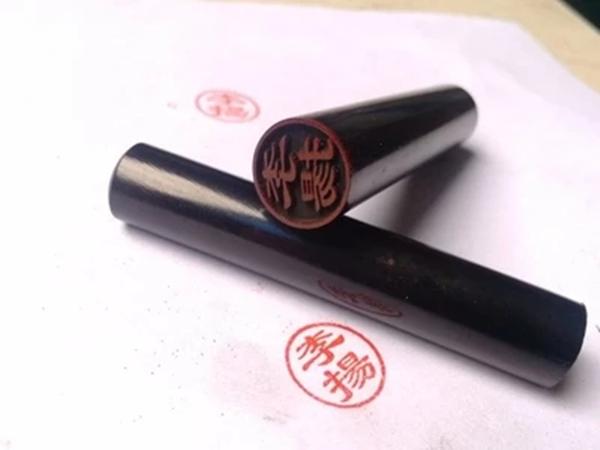 济南刻章公司材料:黑牛角小圆章姓名章