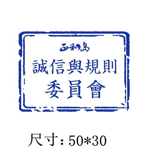 济南刻章店:长方型个性公司印章