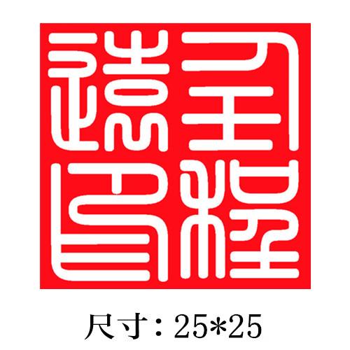 济南刻章店:正方形书画署名印章