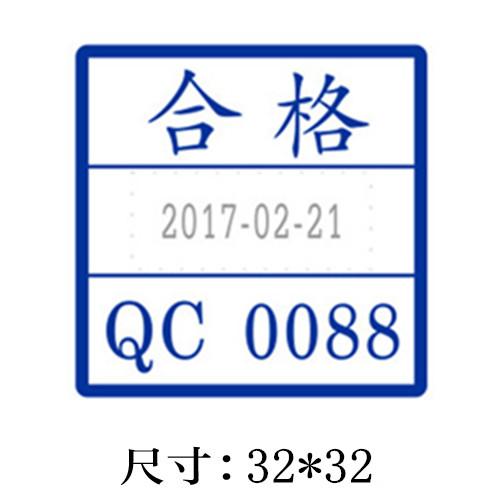 济南刻章店:正方形合格检验日期印章