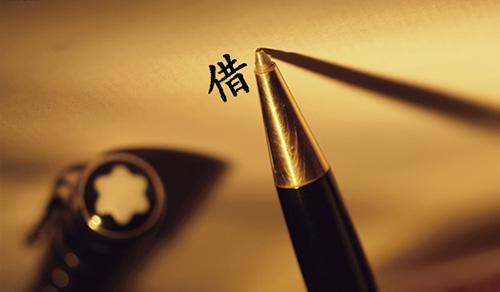 上海財務糾紛要債