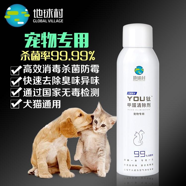 【宠物专用】纳米光触媒甲醛清除剂