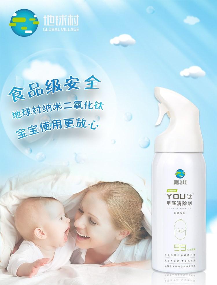 【母婴专用】纳米光触媒甲醛清除剂