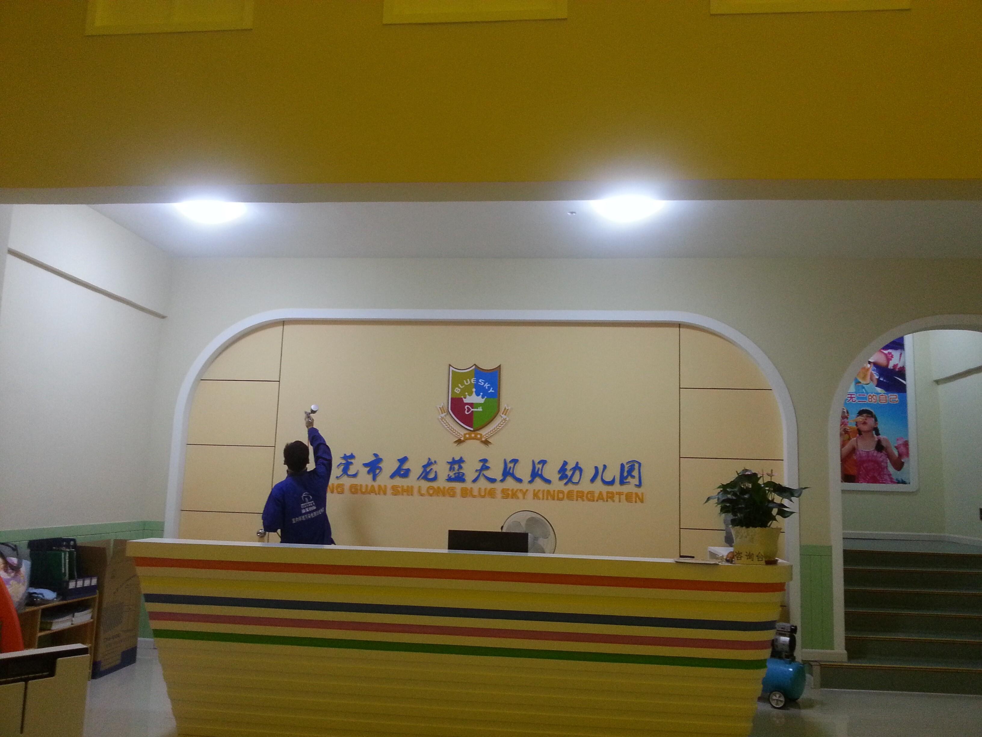 蓝天贝贝幼儿园治理工程