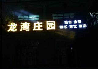 三亚楼顶发光字