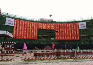 三亚建筑工程