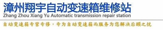漳州翔宇自动变速箱维修中心 专业变速箱养护、保养