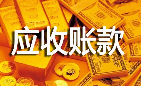 深圳要债公司:工程疑难债务服务