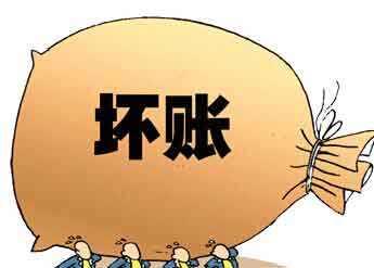 深圳要债公司:坏账烂账处理服务