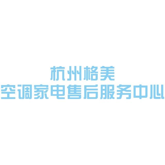 杭州格美空调维修