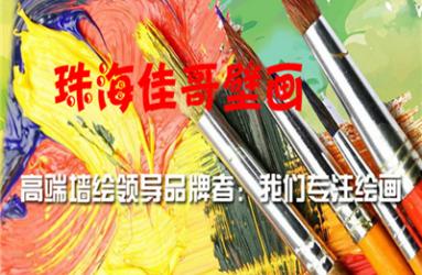 珠海佳哥壁画