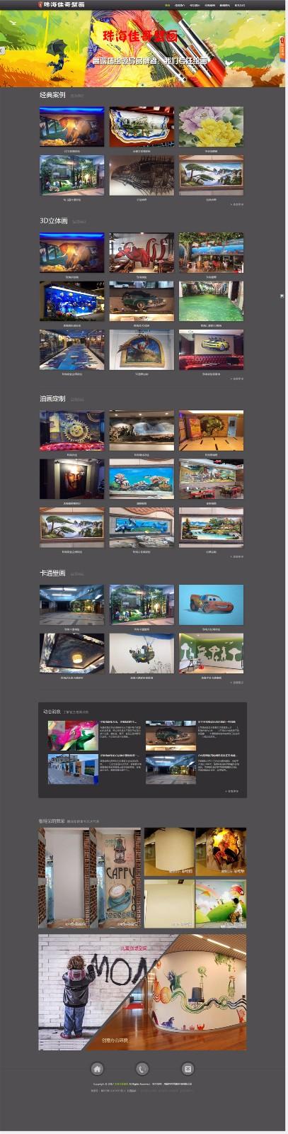 珠海壁画_珠海手绘墙_珠海3D立体画_珠海佳哥壁画