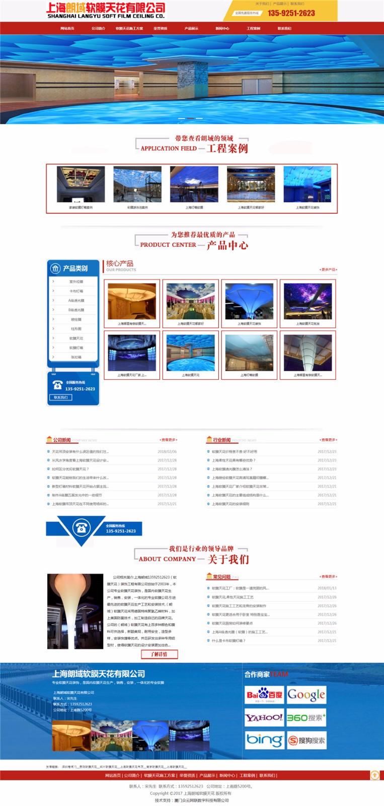 上海灯箱软膜_上海透光膜_上海软膜天花装饰_上海朗域软膜天花装饰有限公司