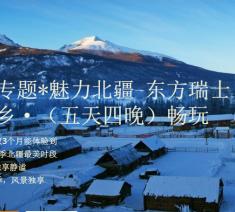 二月专题*魅力北疆-东方瑞士 另一片雪乡·(五天四晚)畅玩