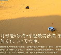 四月专题*沙漠*穿越最美沙漠+新疆民族文化(七天六晚)