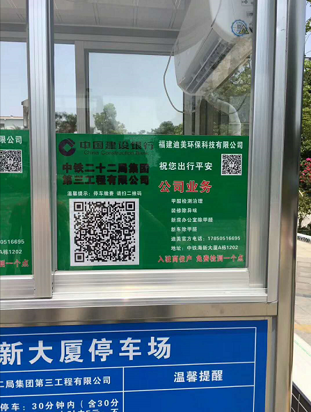 中铁二十二局第三工程有限公司工程治理