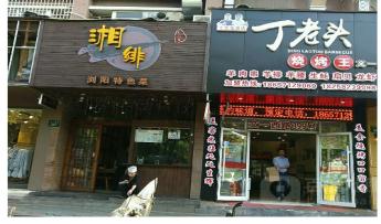 客户案例-丁老大烧烤店