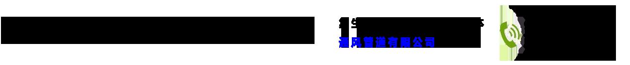 杭州通风管道,杭州通风管道设备,杭州厨房排烟设备