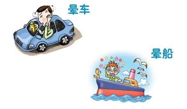 杭州会议租车:怎样防治晕车