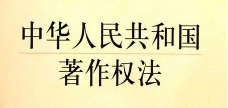 文字或美术著作权