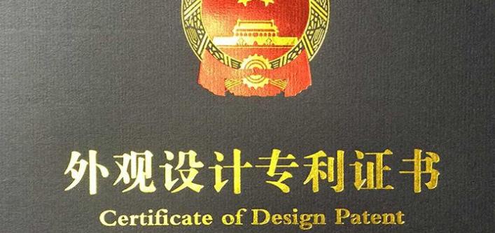 外观设计专利