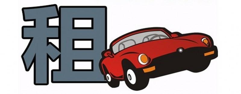 杭州会议租车:仔细阅读租车须知和租车合同
