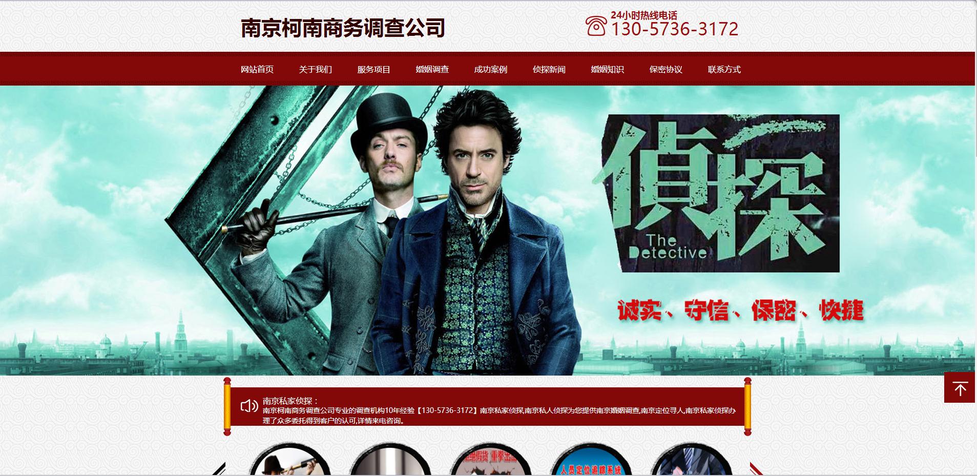 南京柯南商务调查公司网站建设成功案例