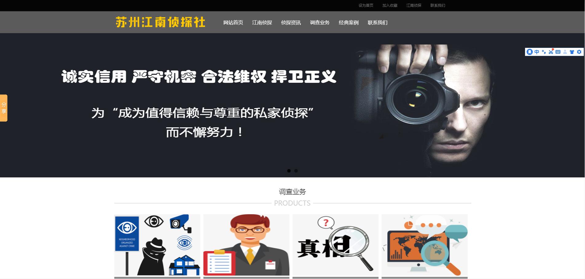 苏州江南侦探社网站建设成功案例