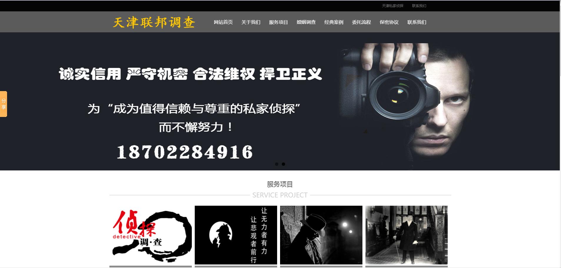 天津联邦商务调查公司网站建设成功案例