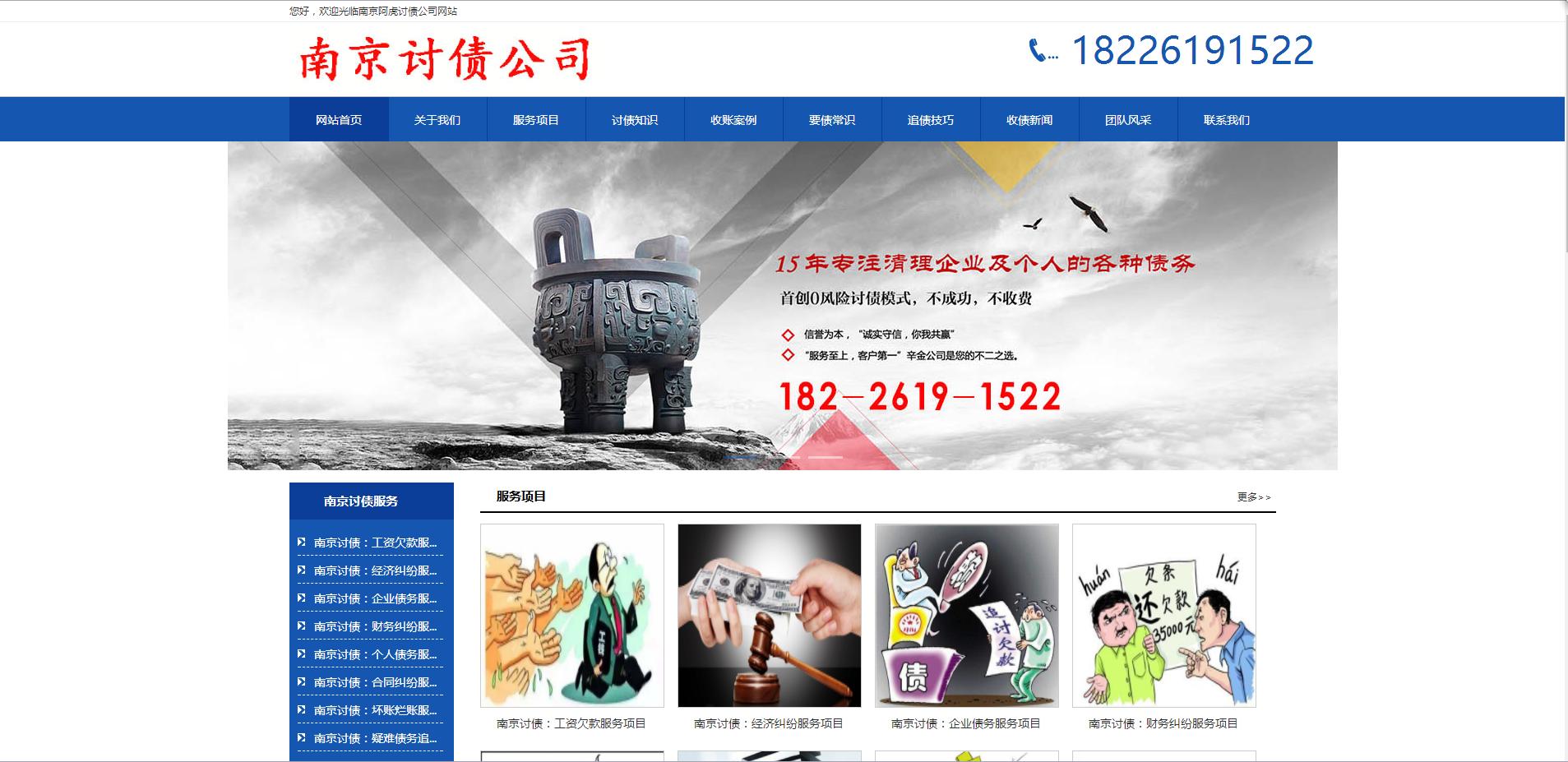 南京阿虎讨债公司网站建设成功案例
