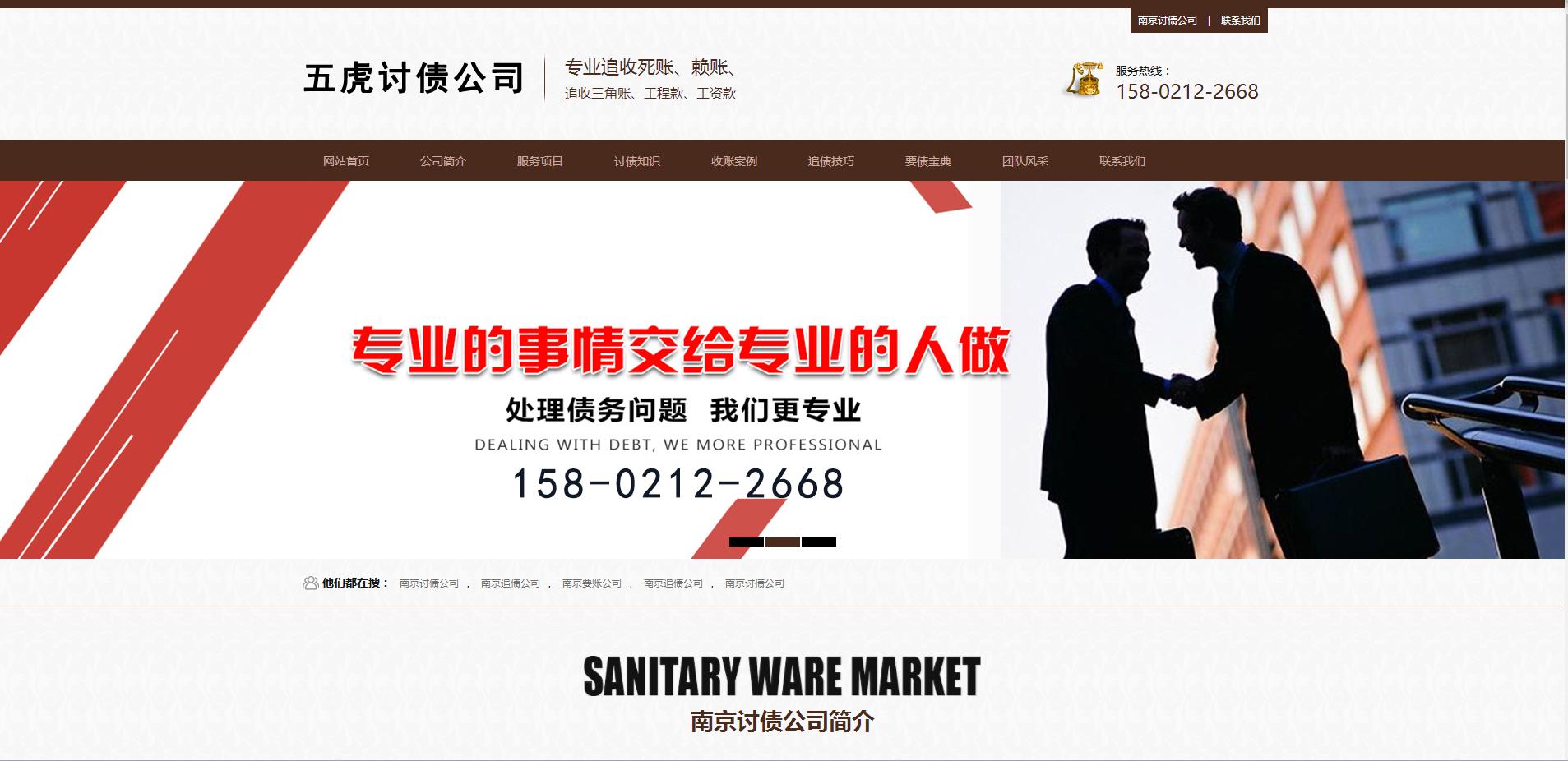 南京五虎讨债公司网站建设成功案例