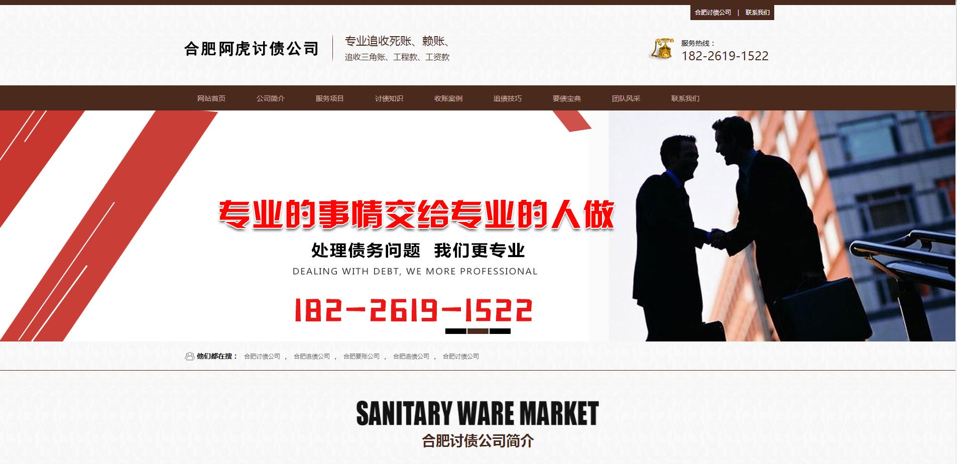 合肥阿虎讨债公司网站建设成功案例