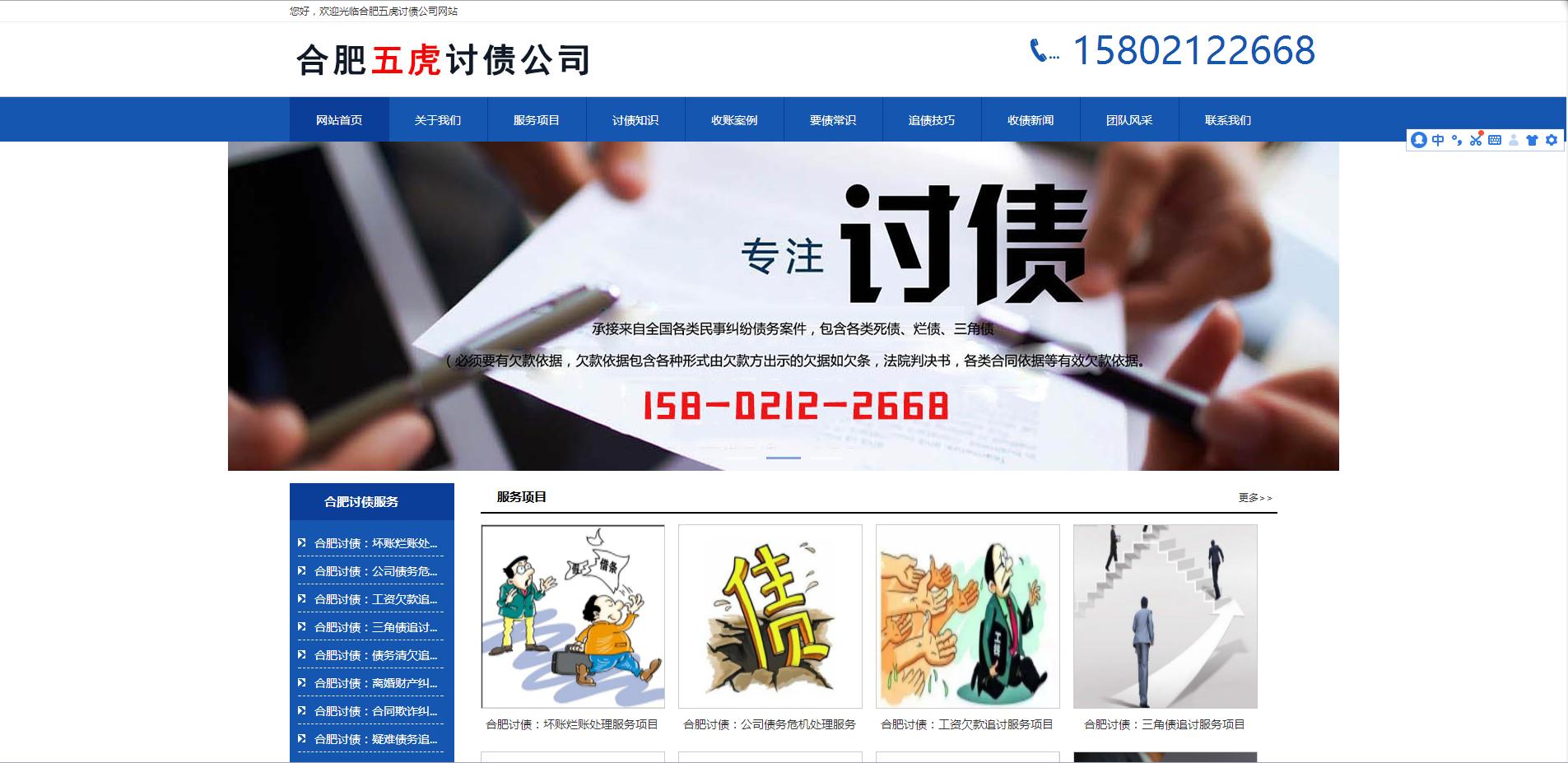 合肥五虎讨债公司网站建设成功案例