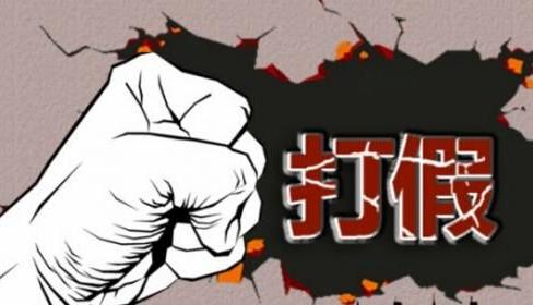 上海商务调查打假维权