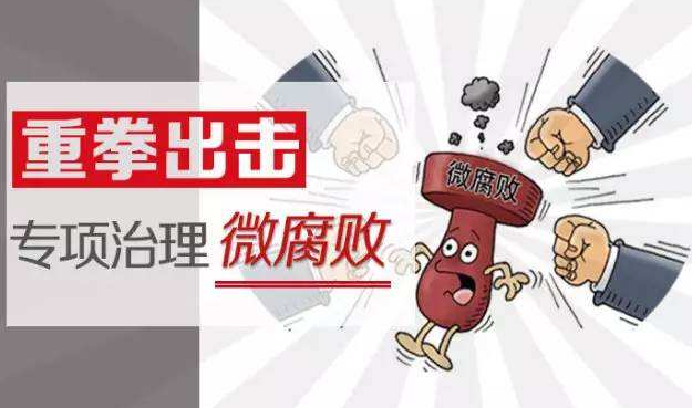 上海私家侦探公司贪污腐败调查