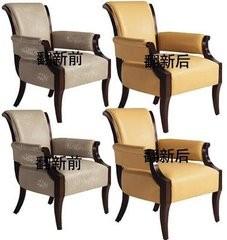 沙发翻新前后对比